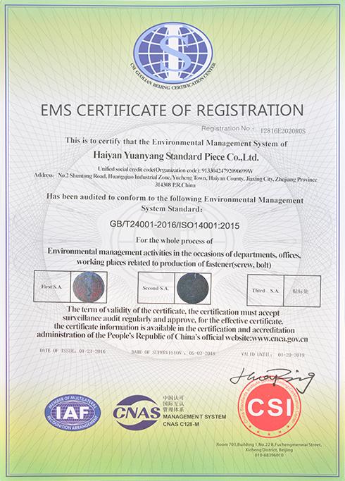 EMS注册证书